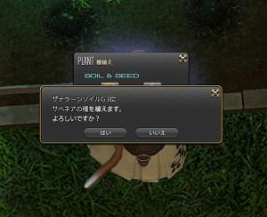 ffxiv.exe_DX9_20140830_204827