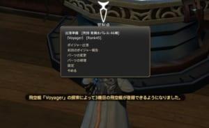 ffxiv_20150812_041047