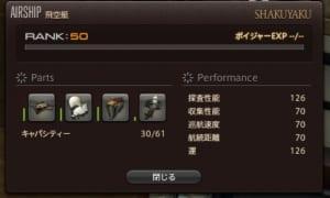 ffxiv_20151105_100810