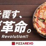 【ピザ】PIZZAREVO「ピザレボ人気NO.1の選べる5枚プレミアムセット」開封の儀