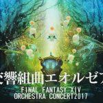 FINAL FANTASY XIV ORCHESTRA CONCERT 2017 -交響組曲エオルゼア- 会場物販とかとか