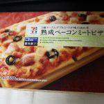 【ピザ】セブンイレブン「熟成ベーコンミートピザ」レビュー