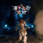 【PS4】ゲリラゲームズ「Horizon Zero Dawn」いざ凍てついた大地へ