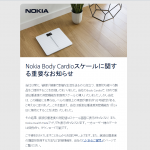 Nokiaからのお手紙