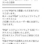 【PS4】システムソフトウェア「バージョン5.50KEIJI(ケイジ)」ベータバージョン