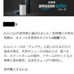 Amazon Echo 招待されたぞ!