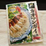 【主食】S&B「菜館Asia カオマンガイの素」レビュー