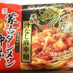 【冷凍食品】セブンイレブン「蒙古タンメン中本 汁なし麻辛麺」レビュー