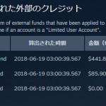 【Steam】これまでに費やした総支払額を確認してみた?