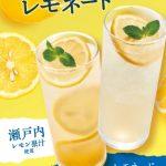 【飲料】ベックスコーヒーショップ「とびっきり濃厚レモネード」レビュー
