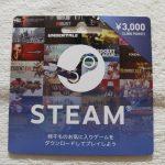 【Steam】Steam専用プリペイドカード