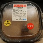 【カレー】セブンイレブン「THEセブンビーフカレーアンガス種牛肉使用」レビュー