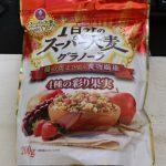 【シリアル】日清食品「1日分のスーパー大麦グラノーラ 4種の彩り果実」レビュー