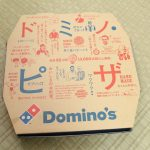 【ピザ】ドミノピザ「ザ・チーズバースト スペシャルクワトロ」レビュー