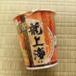 【カップ麺】セブンイレブン「銘店紀行 龍上海」レビュー