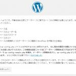 【さくらVPS】「このブログのサーバーを更改する」KUSANAGIでプロファイルを作成するぞ #2