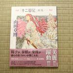 【画集】新潮社「「十二国記」画集〈第一集〉久遠の庭」買ってみただけ