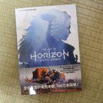 【画集】G‐NOVELS「ジ・アート・オブ Horizon Zero Dawn」買ってみただけ