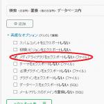 【さくらVPS】「このブログのサーバーを更改する」ブログの移行リハーサルをしてみる #6
