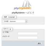 【さくらVPS】「このブログのサーバーを更改する」KusanagiにphpMyAdminを入れてみる #4