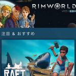 【Steam】iPhone版Steamアプリのウィッシュリストの見方