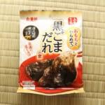 【お餅】丸美屋「黒ごまだれの素」レビュー