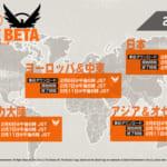 【TPS】UBI「Division2」プライベートベータが日本時間2月7日18時より開始!