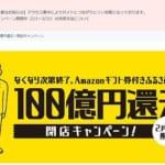 大阪 泉佐野市 100億円還元 閉店キャンペーン実施中!