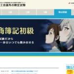 【資格】日本商工会議所「簿記初級」結局受験した件
