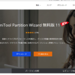【PR】MiniTool Software「MiniTool Partition Wizard 無料版」レビュー