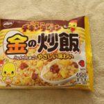 【冷凍食品】日清「チキンラーメン 金の炒飯」レビュー