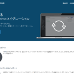 【プラグイン】ServMask「All-in-One WP Migration」有料版(Google Drive Extension)を買ってみた
