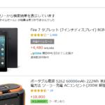 Amazonの特選タイムセールには注意しよう