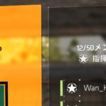 【TPS】UBI「Division2」クランメンバー50人
