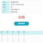 【第152回】日商簿記検定 3級無事合格