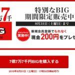 【最高7億7万7千円】BIG1等当せん金増額キャンペーン?