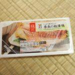 【レトルト】セブンイレブン「赤魚の粕漬焼」レビュー