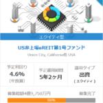 【OwnersBook】海外型案件1号に結局申し込んだ件
