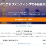 【OwnersBook】海外型案件1号は結構微妙?