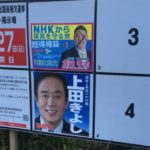 【参院埼玉補選】立花氏の選挙ポスターに落書きにする人がいるようです