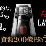 【コーヒー】ファミリマート「ファミマカフェのカフェラテ」レビュー