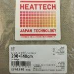 【毛布】ユニクロ「ヒートテックモウフ(シングル)」レビュー