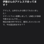 伊藤さん、これって迷惑メールでいいんですよね?