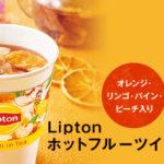 【紅茶】ローソン「リプトンホットフルーツインティー」レビュー