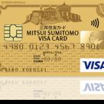三井住友VISAカードのリボ払い特典が実質なくなる件
