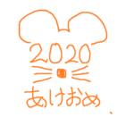 【2020】あけましたのでおめでとうございます