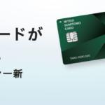 三井住友カードのデザインが変わる件
