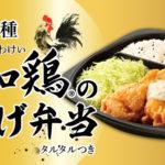 【弁当】オリジン弁当「純和鶏の唐揚げ弁当(4個)」レビュー
