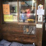 【和菓子】写楽「元祖浅草天然たい焼き」食べに行ってみた
