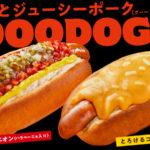 【調理パン】ローソン「グーードッグ とろけるコク旨チーズ&トマトオニオン」レビュー